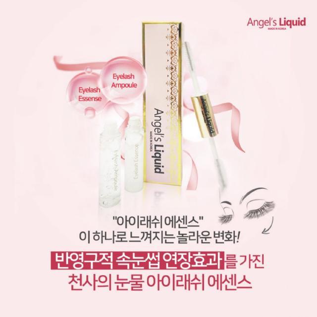 韓國 Angel's Liquid Magical 5a 濃捲睫毛眉毛 滋養液