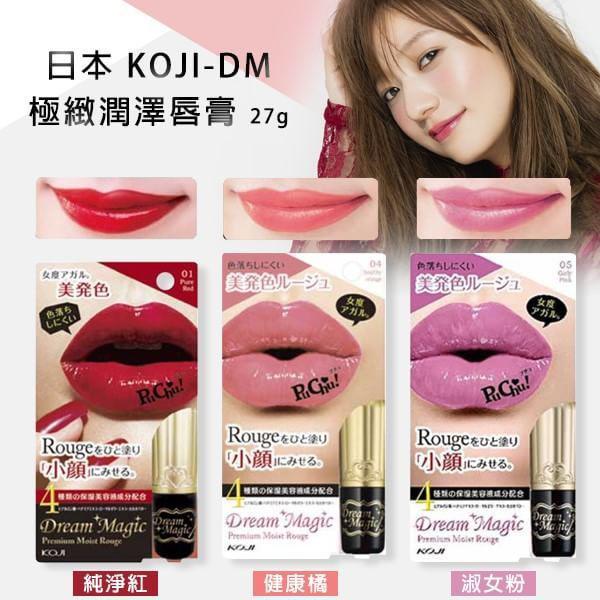 日本 KOJI-DM極緻潤澤唇膏