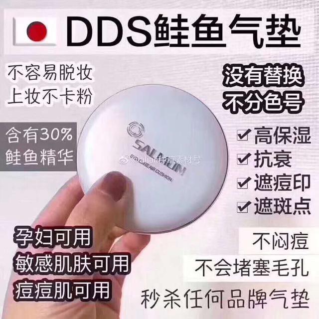 5/25結單 日本DDS 鮭魚氣墊