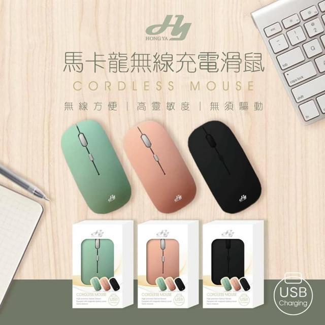 CHA馬卡龍 無線USB充電滑鼠