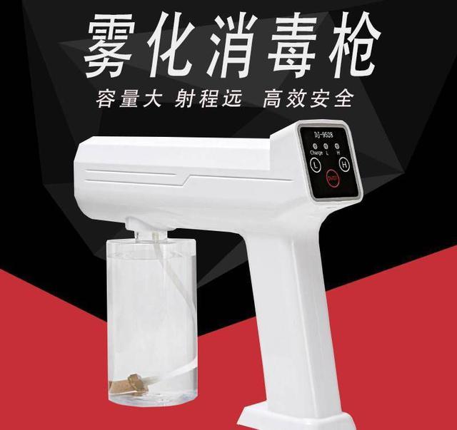 高品質無限奈米藍光消毒槍