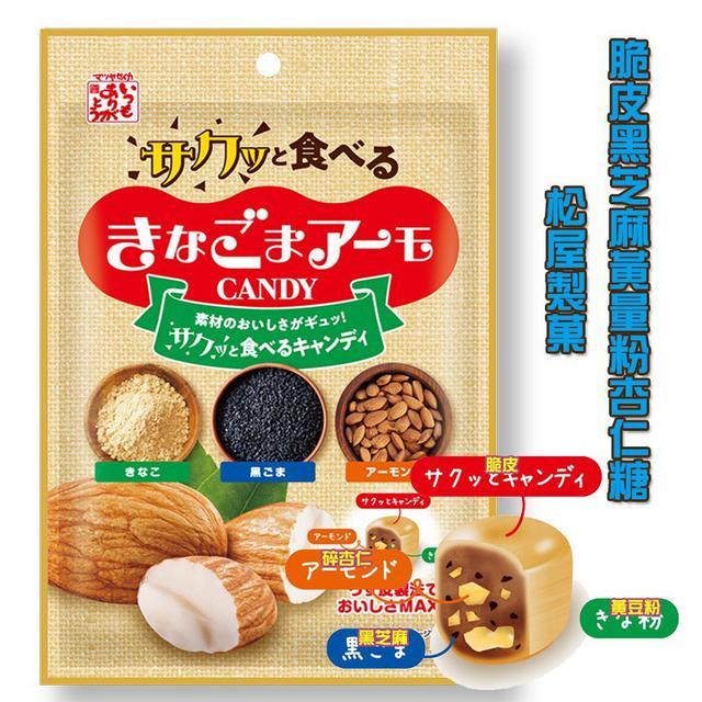 日本松屋製菓脆皮黑芝麻黃量粉杏仁糖