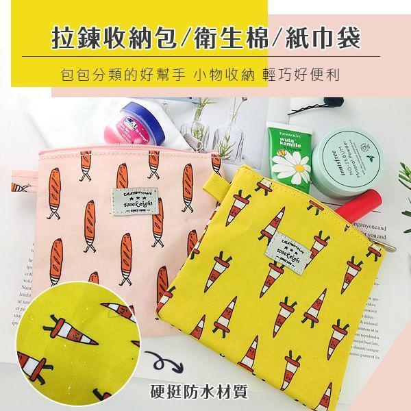 迷你拉鍊收納包/衛生棉/紙巾袋