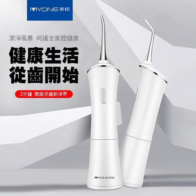 現貨美國MYONE高頻電動沖牙機