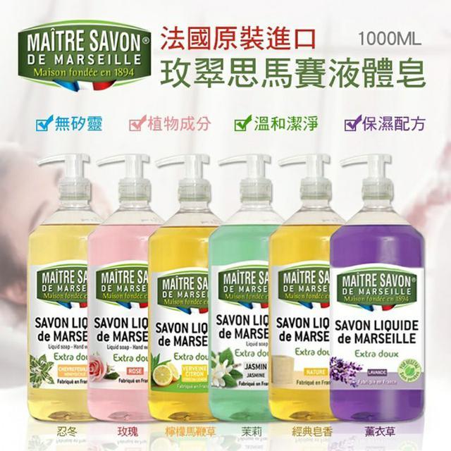 法國原裝進口 玫翠思 馬賽液體皂 1000ml~植物配方溫和清潔 無矽