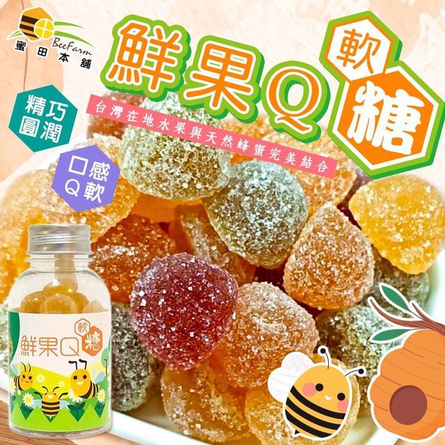 預購-鮮果Q-蜂蜜綜合水果軟糖 180g-10/7中午12點結單