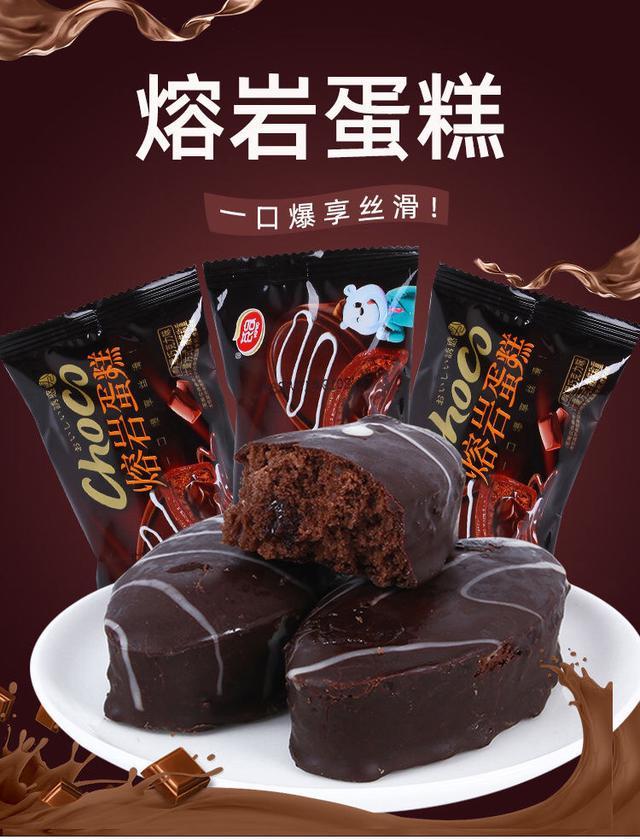 啓芬巧克力熔岩蛋糕40枚早餐麵包下午茶小點心辦公室休閒零食