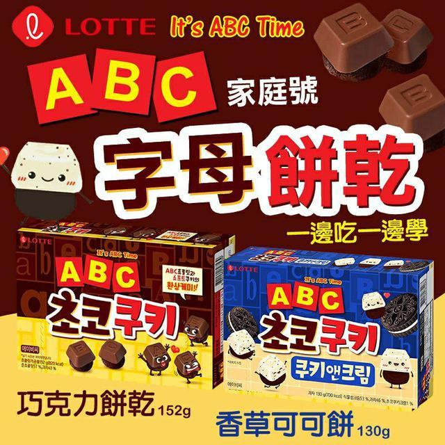 韓國 Lotte 樂天 ABC 字母餅乾 巧克力餅乾 香草可可餅 家庭號