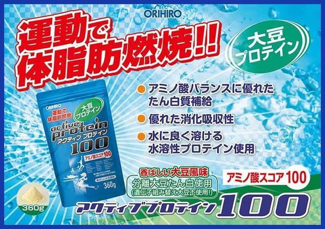日本原裝👉ORIHIRO大豆活力蛋白粉