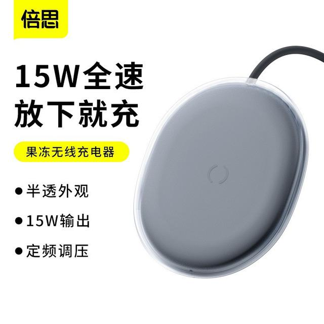 【現貨+預購】Baseus倍思 15W無線快充 果凍Qi無線盤