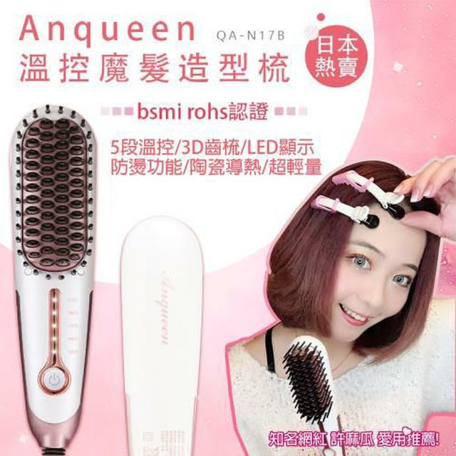 安晴ANQUEEN 溫控魔髮造型梳 帶線款