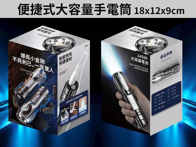 盒裝充電式手電筒