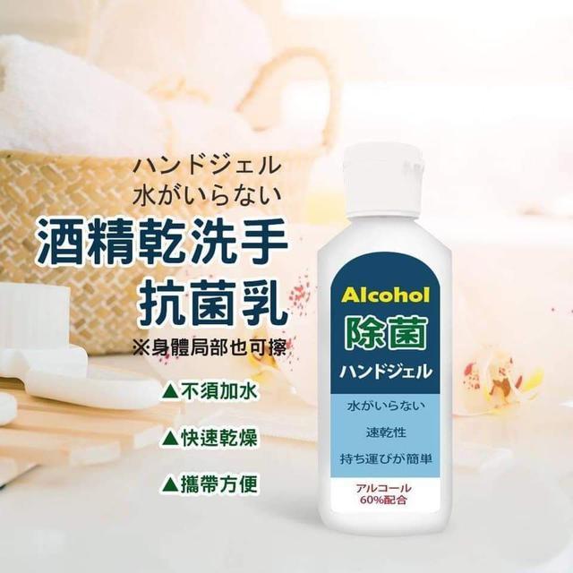 台灣製造外銷款酒精乾洗手抗菌乳60ml-3入
