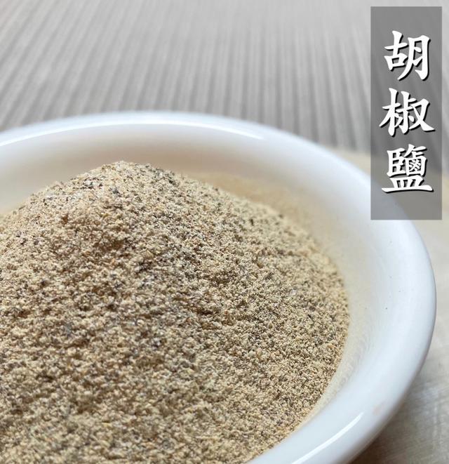 七味唐辛子 / 胡椒鹽 / 鹽酥雞胡椒鹽