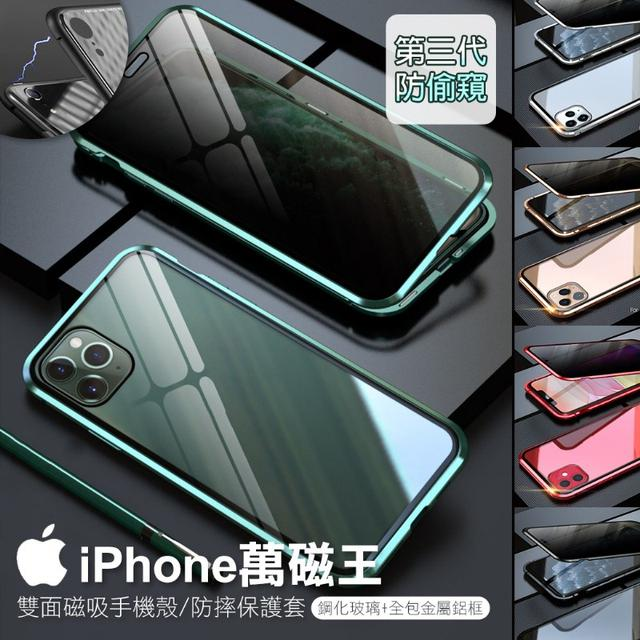 """iPhone萬磁王""三代防偷窺 雙面磁吸手機殼 防摔保護套~鋼化玻璃+全包金屬鋁框/一秒安裝"