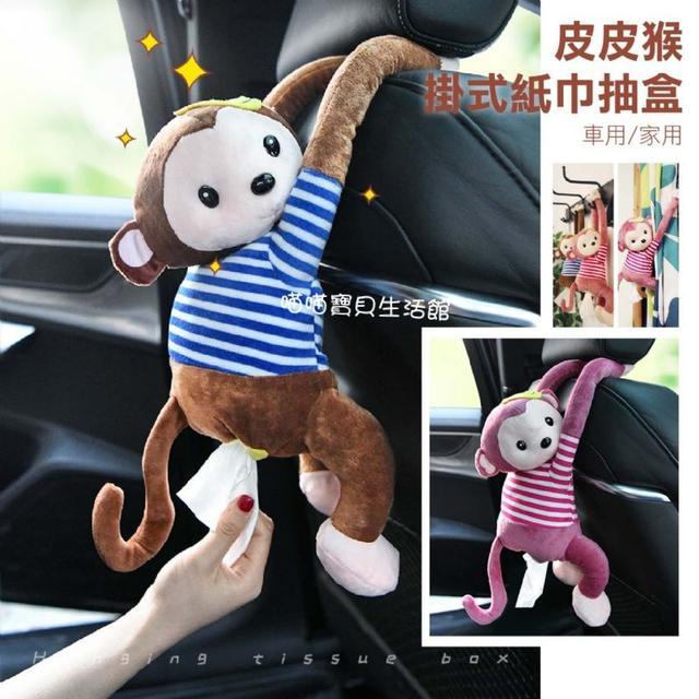 創意可愛玩偶 皮皮猴掛式紙巾抽盒~車用/家用