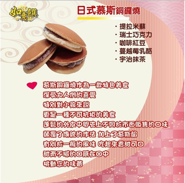 日式慕斯銅鑼燒(1盒5入)