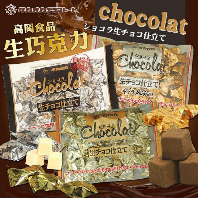 日本 高岡食品 chocolat 生巧克力 生巧克力塊 可可塊