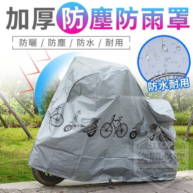 #廠現在台 加厚防塵防雨罩
