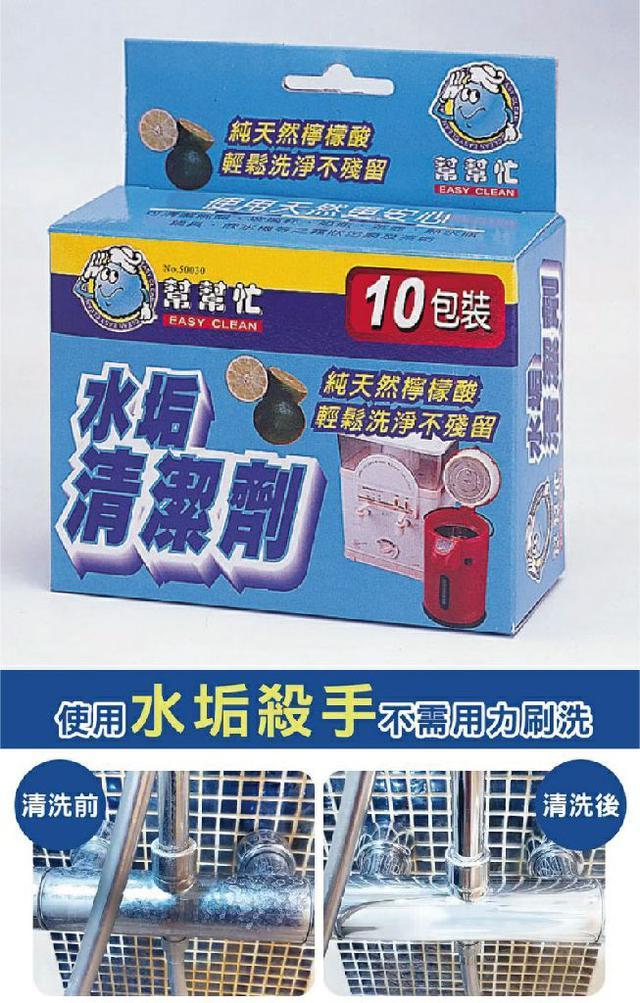 專屬預購居家清潔🆕️台灣製🉑️清水垢➡️清潔劑