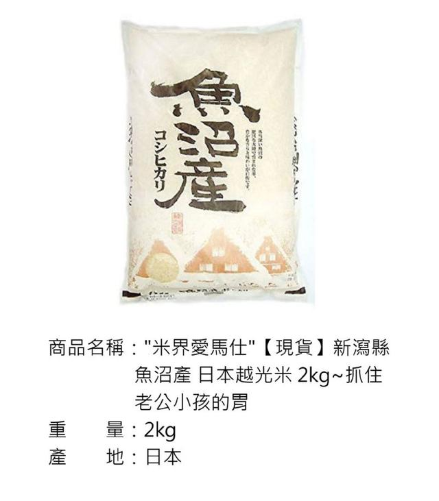 新瀉縣魚沼產 日本越光米 2kg~抓住老公小孩的胃