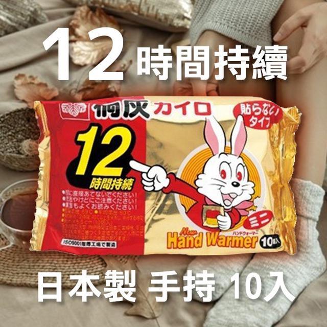 日本製桐灰12時手持暖暖包10入【收單日10/30】