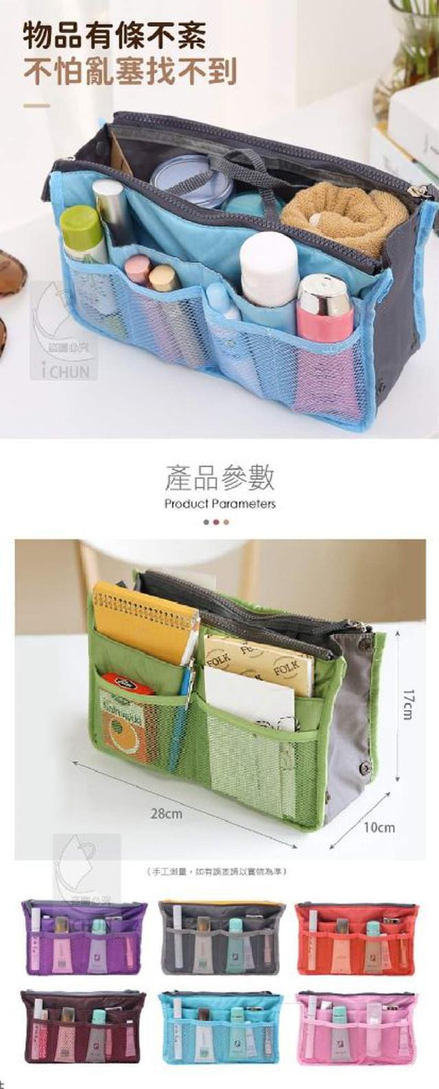 雙拉鍊包中包 🌈預購