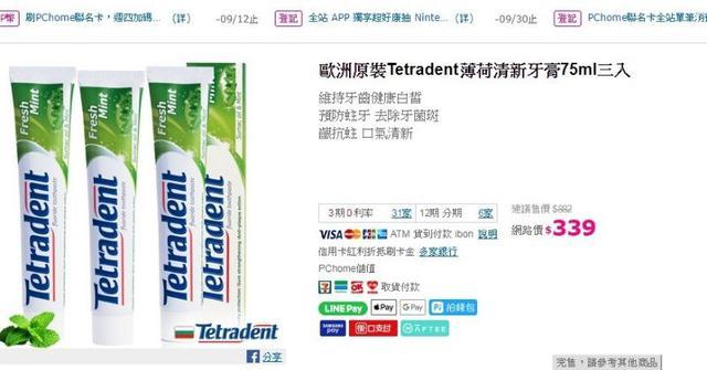 Tetradent 歐洲原裝 強效薄荷潔白牙膏(65ml) 3入組