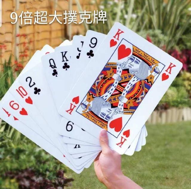 九倍超大撲克牌