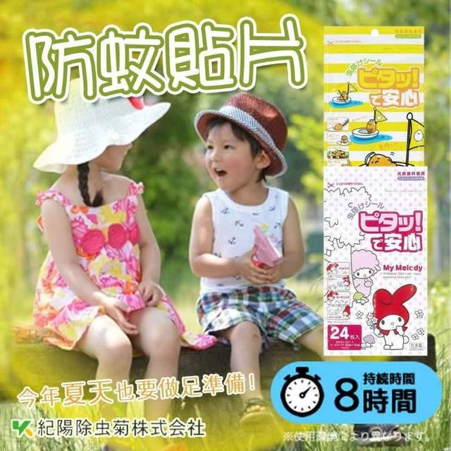 日本 紀陽 8小時防蚊貼片 (24枚)