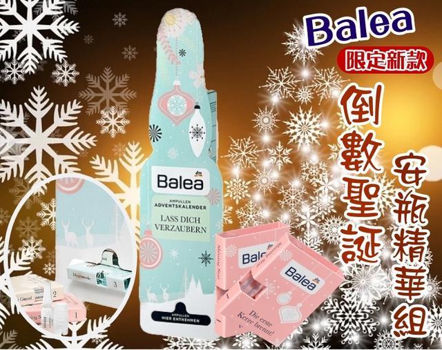 Balea 安瓶精華組