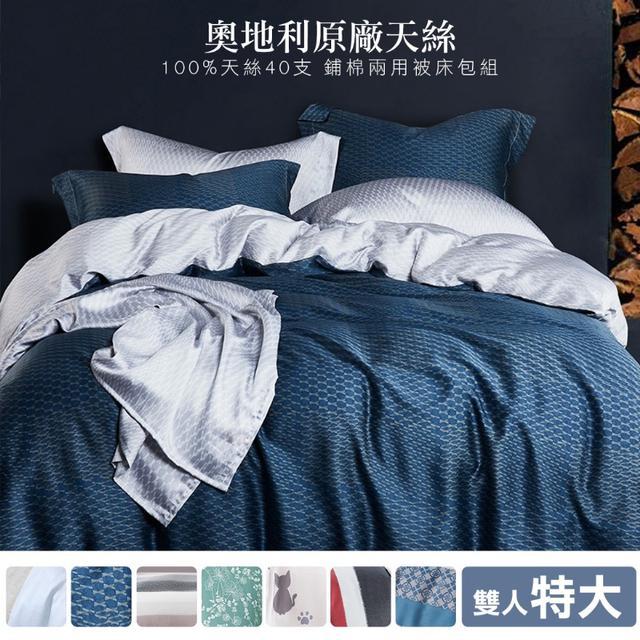 100%奧地利天絲40支鋪棉兩用被 雙人特大床包組