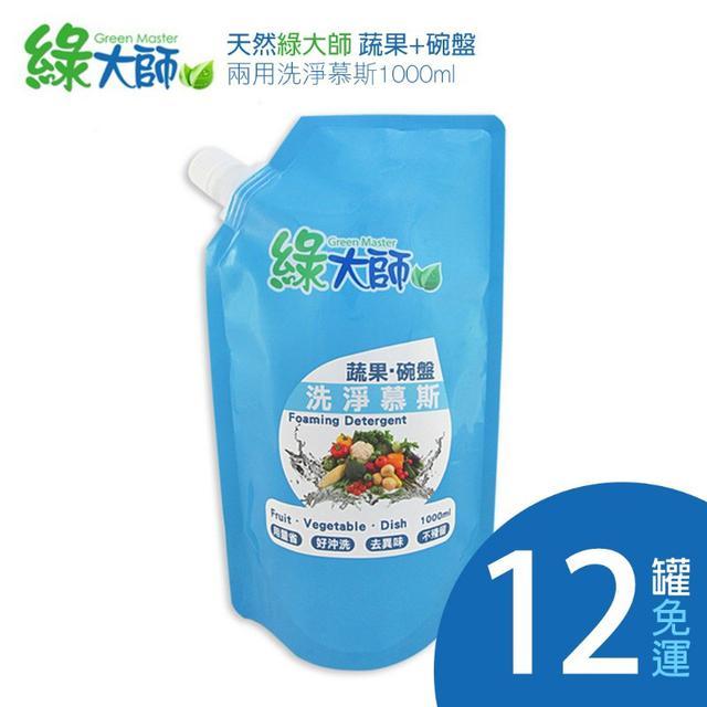 """""""12包補充包免運"""" 超天然綠大師 蔬果+碗盤 兩用洗淨慕斯1000ml~天然洗淨入口健康"""