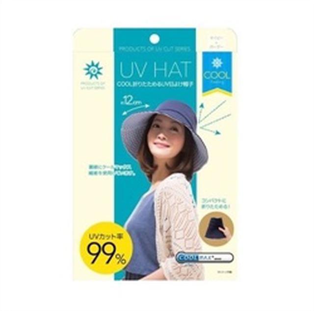 現貨 日本 【COOL】可折疊抗UV防曬帽 (藍×條紋)