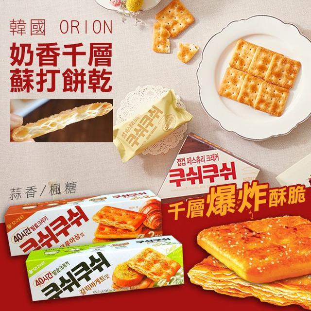 韓國 ORION 好麗友 蒜香/楓糖 千層蘇打餅乾65.6g~耗時40小時的好味道