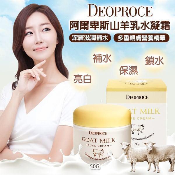 韓國deoproce 阿爾卑斯山羊乳水凝霜50G
