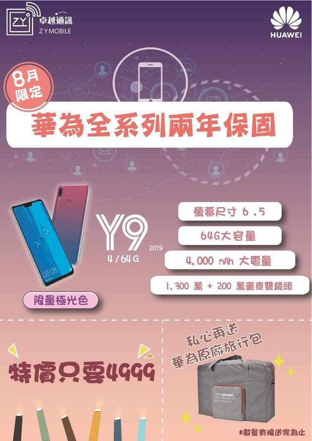華為Y9 2019版,兩年保固