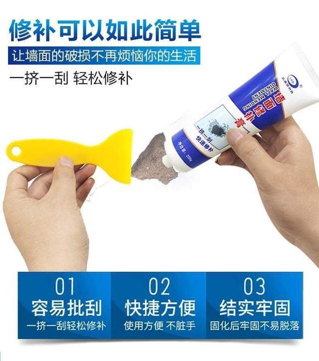 牆面防水修補劑