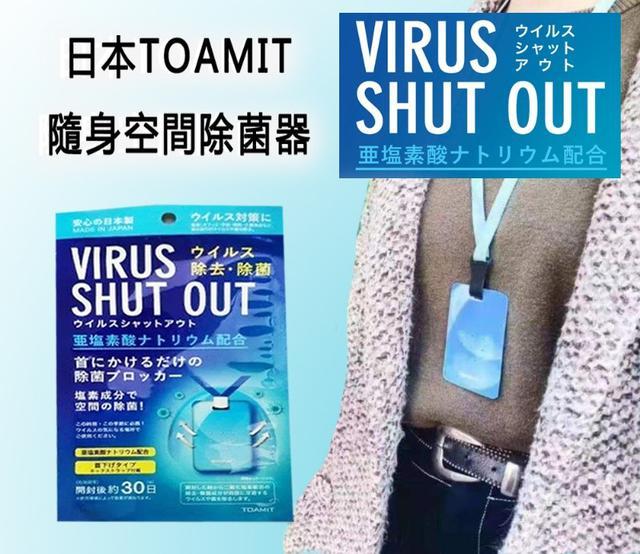 日本製 TOAMIT 隨身空間除菌器