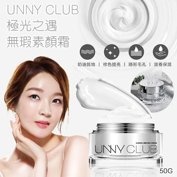 韓國 UNNY CLUB 極光之遇無瑕素顏霜 50g
