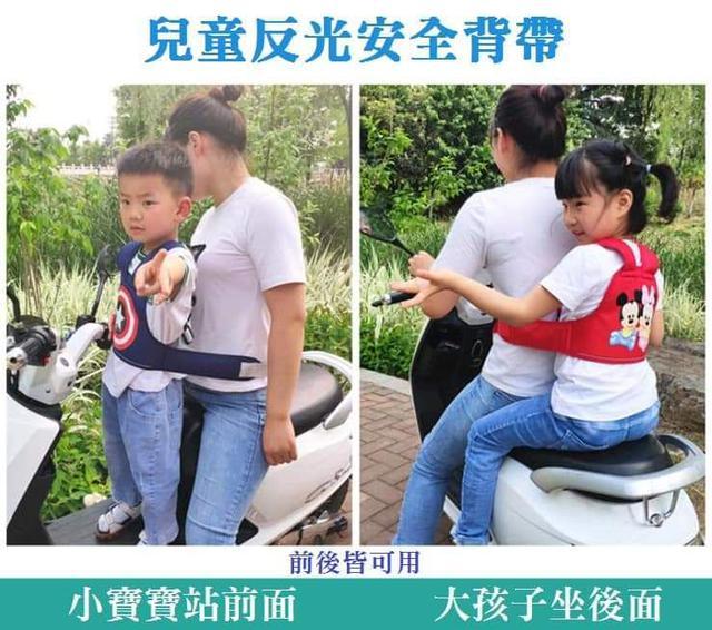(預購S) 兒童透氣摩托車安全背帶