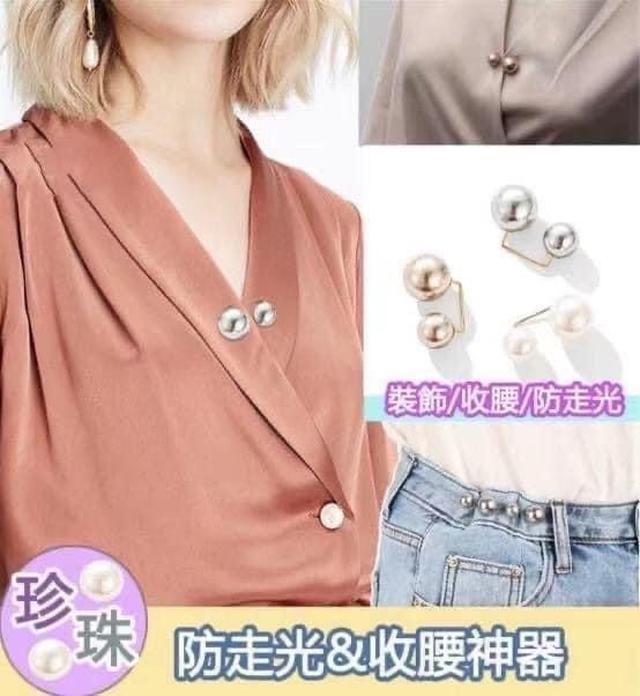 #G824 - 珍珠胸針防走光收腰神器(一組10個) #lup預購 批價:45