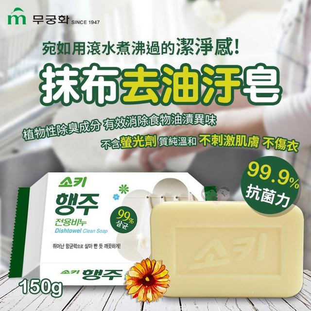 韓國 MKH無瓊花天然抹布去油污皂150g(9/24收單)