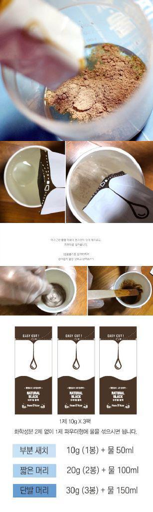 韓方自然水染粉(3入/盒)