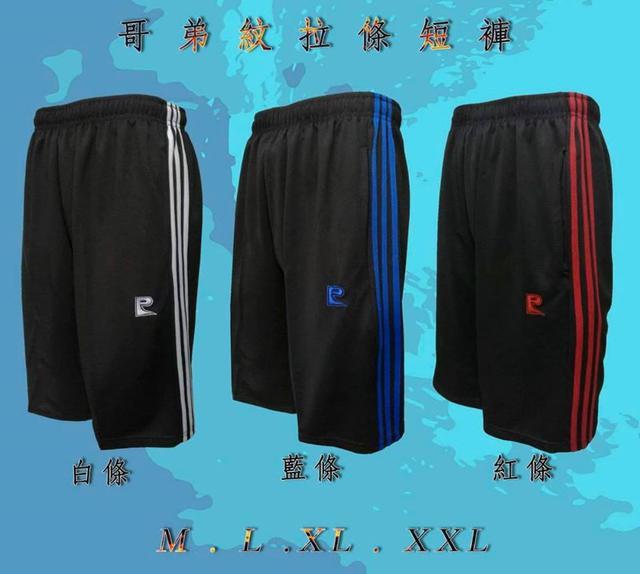 MIT台灣-超柔彈性透氣男女適穿休閒短褲-W029
