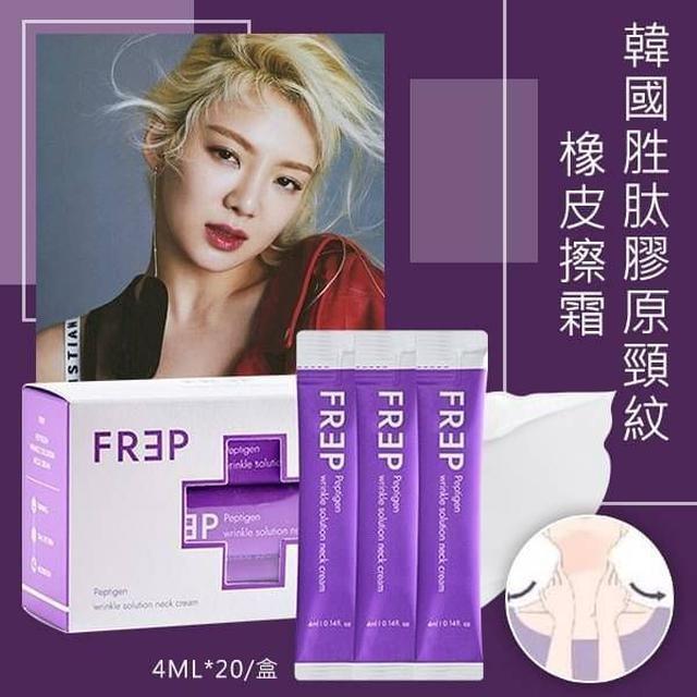韓國 胜肽膠原頸紋橡皮擦霜 4ml*20/盒