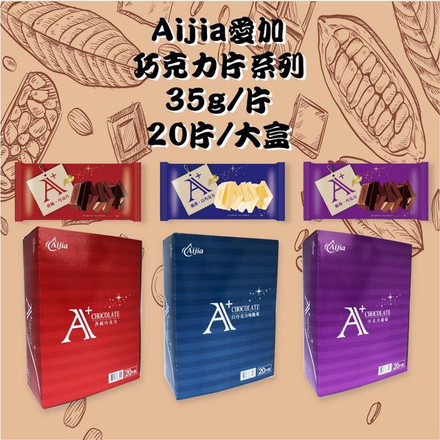 全新品現貨 愛加Aijia巧克力片系列 香純 葡萄 白巧克力脆菓 35g/片 20片/大盒 不拆賣