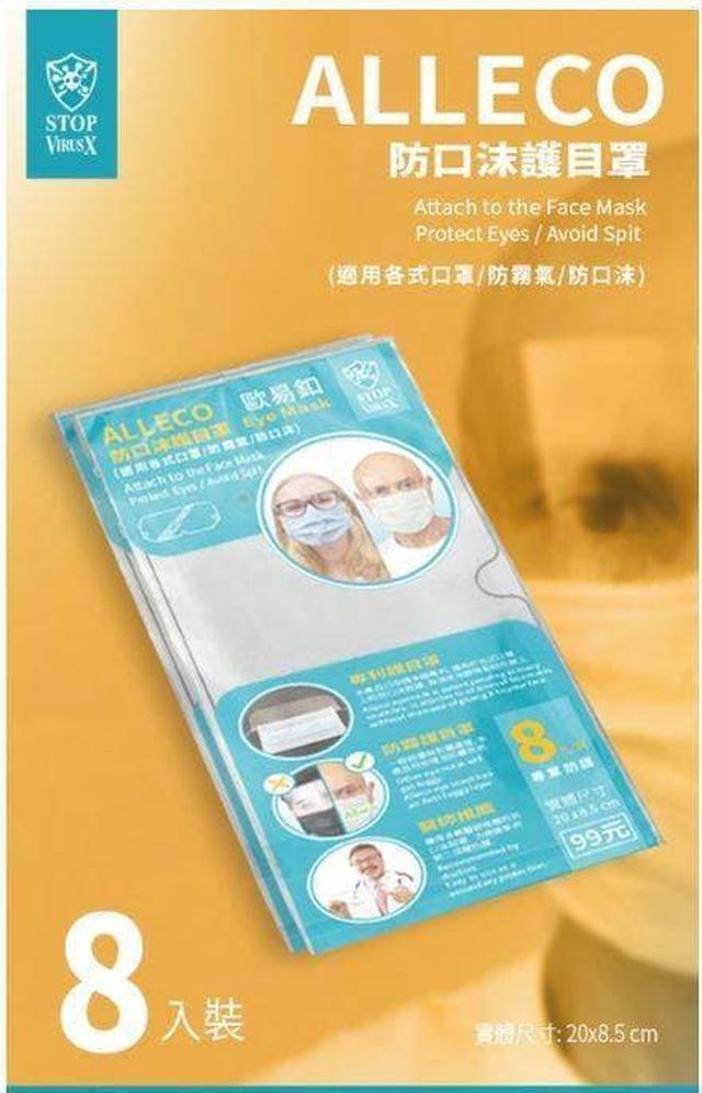 防口沫輕量護目罩(8入/包)