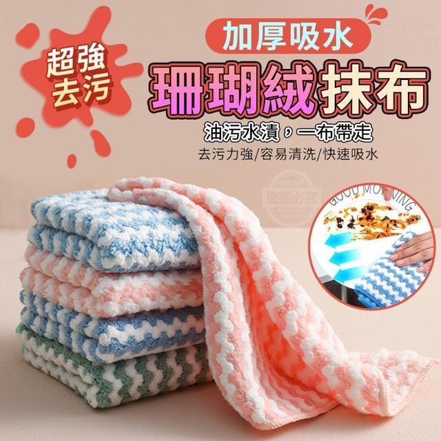 超強去污加厚珊瑚絨吸水抹布 1包10入 一組2包