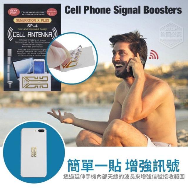 #預購B/85-60/手機多用訊號接收增強貼(5入)